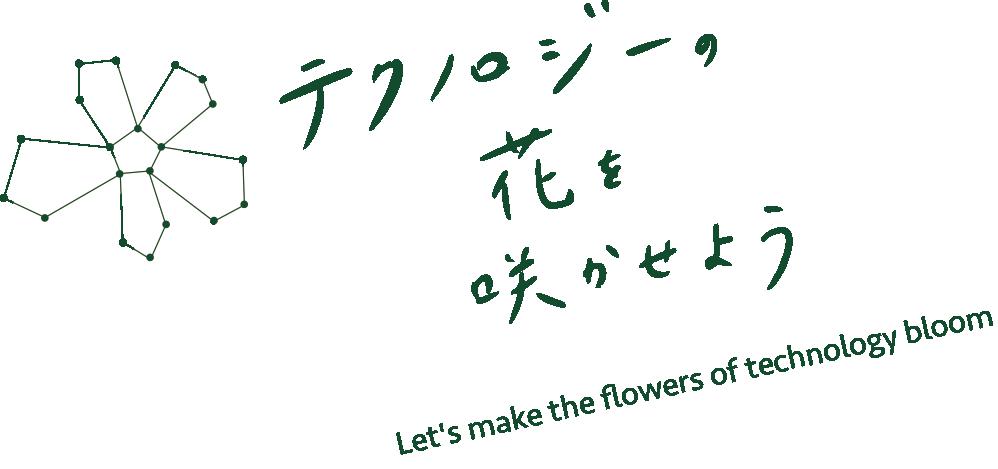 テクノロしーの花を咲かせよう